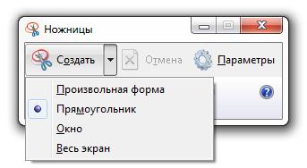 Создать скриншот