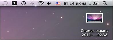 Скриншот в Maс OS