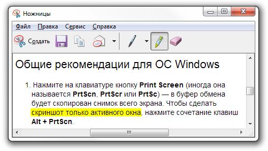 Редактирование полученного изображения в программе «Ножницы» Windows 7