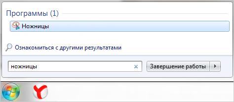 Программа «Ножницы» в Windows 7